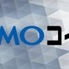 【仮想通貨取引所】GMOコインの口座開設/登録方法