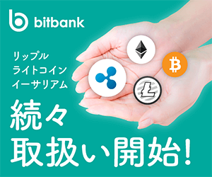 bitbank 手数料