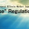 仮想通貨法規制で世界をリードする日本とそれに伴う課題