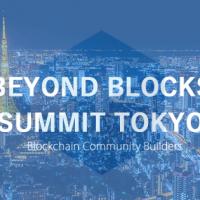 Beyond Blocks Summit Tokyo:Day1 参加レポート