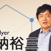 bitFlyer CEO 加納裕三氏にインタビュー|bitFlyerと仮想通貨業界の今後