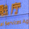 金融庁、仮想通貨取引所の無登録営業でCielo社に警告|アソビコインやビットコイン(BTC)など売買