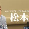 マネックスグループ松本CEOインタビュー:仮想通貨コミュニティの期待に応えていく