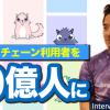 仮想通貨投資を促すデジタルの招き猫:世界最大ブロックチェーンゲーム「クリプトキティーズ」