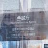 金融庁、仮想通貨ICOを分類した上「金商法」の開示規制を適用へ