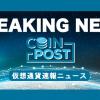 【速報】米SEC、Cboeが申請しているVanEck「ビットコインETF」の審査可否を9月30日に持ち越し