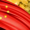 【速報】中国規制当局、124の海外取引所へのアクセスをブロックへ|仮想通貨規制を大幅強化する方針
