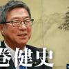 『なぜ、仮想通貨の税制を改正すべきなのか』藤巻健史議員インタビュー(前編)