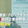 日本唯一の仮想通貨・ブロックチェーン業界向け転職イベント第3弾開催決定