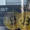 速報 金融庁、仮想通貨FXのレバレッジ「2倍」で方針固める=日経