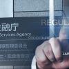 金融庁、仮想通貨交換業者を含む金融機関にマネロン対策で報告命令|取引のある海外取引所の詳細も=ロイターが報道