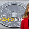 米SECコミッショナー「近い将来ビットコインETF実現は十分に可能」仮想通貨への期待感と申請状況を徹底解説