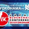 「JAPAN BLOCKCHAIN CONFERENCE」YOKOHAMA Round 2019 で出展企業・団体を募集