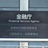 日本金融庁、無登録の海外仮想通貨取引所BtcNextに警告