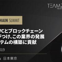 日本最大規模「TEAMZ」ブロックチェーンサミット開催 Wikipediaや仮想通貨ライトコイン創業者なども登壇予定