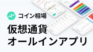 初心者向け!仮想通貨アプリのコイン相場にデモトレ機能が追加