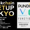 世界で開催されているXBlockchain MEETUPが東京で開催!