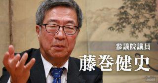 「仮想通貨には夢がある」藤巻議員が語る魅力、そして政治家としての展望