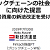 楽天の三木谷氏が代表理事を務める新経済連盟、「暗号資産に関する要望」を金融大臣に提出