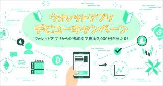 仮想通貨取引のGMOコイン:ウォレットアプリデビューキャンペーン開始のお知らせ