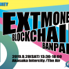 『NEXTMONEY TOKYO -ブロックチェーン万博- 』 2019年9月28日に開催決定!!