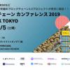 海外出張の必要無し!世界的有名ブロックチェーン企業18社が日本企業との提携を熱望!『UNBLOCK TOKYO』10月5日開催!