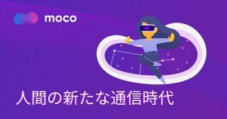 MoCo、バーチャル・リアリティ、3D と8Kソーシャルメディアプラットフォーム、IEOでグローバルに!