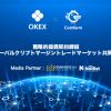 OKexとCoinfarm.onlineが暗号通貨のマージントレード分野で戦略的パートナーシップを締結