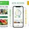 スコアリングアプリ「AYA SCORE」の実証実験における 電通国際情報サービスへのOrb DLT提供のお知らせ