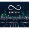 ゲーム、5G、VR/AR、E-Sports、ブロックチェーンの未来を語る、FBEC 2019を中国深センで開催
