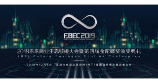約4000人来場、ゲーム、5G、VR/AR、E-Sports、ブロックチェーンの未来を語るFBEC2019と第4回ゴールデンジャイロ賞を開催
