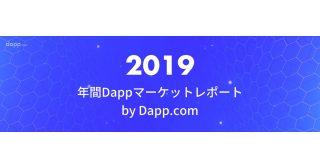 2019年Dappマーケットレポート by Dapp.com