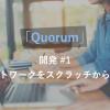 Quorumのネットワークをスクラッチから構築してみる