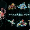 国産BCゲーム「ブレヒロ」セールス売上2000ETH(約4000万円)を突破