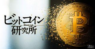 シュノア署名、Taprootが描くビットコインの未来