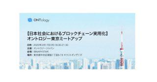注目ブロックチェーン企業Ontology 2月17日に東京ミートアップ開催