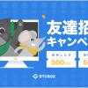 【友達招待で必ずもらえる】BTCBOXで知り合い全員コイナーキャンペーン実施!!