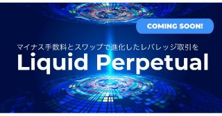 Liquid by Quoine、マイナス手数料やスワップを導入した新レバレッジ取引 Liquid Perpetual 近日リリース