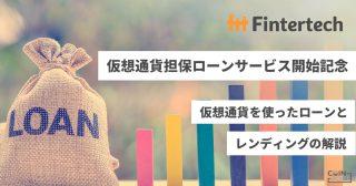 仮想通貨担保ローンサービス開始記念!仮想通貨を使ったローンとレンディングの解説