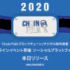 世界初のグローバルなブロックチェーン/デジタル暗号資産オンラインライブおよびソーシャルメディアプラットフォーム『ChainTalk(チェーントーク)』をリリース!