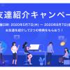 暗号資産取引所のHuobi(フォビ):お友達を紹介して2つの特典をもらおう!