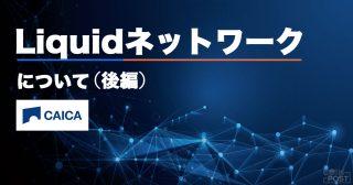 Liquidネットワークについて(後編)