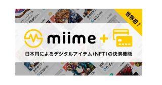 メタップスアルファ、世界初となる日本円によるデジタルアイテム(NFT)の決済機能を、同社運営のNFT取引所「miime(ミーム)」においてリリース
