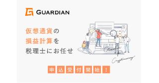 仮想通貨の確定申告サポート数No.1の『Guardian』プランをリニューアルし申込受付を開始|キャンペーン実施中!