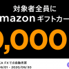 【QUOREA FX】「はじめての自動売買チャレンジ」キャンペーン