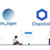 ステイク、Chainlinkと技術的連携を開始しPlasm Network上の分 散オラクル構築へ