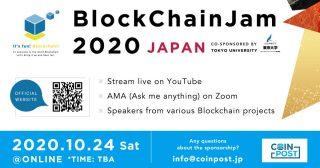 豪華スピーカー陣が国内外から集結!BlockChainJam2020 今年はオンライン開催!