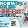 株式会社Xtheta(シータ)\\仮想通貨の税金に関するZoomセミナーを開催いたします//