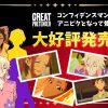 アニメ『GREAT PRETENDER』の場面写真や設定資料がAniPic!にデジタルブロマイドとなって登場。本日より発売開始!ファン必見の豪華特典が盛りだくさん!【AniPic!本日リリース!】