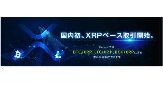 国内初、XRPベース取引開始のお知らせ